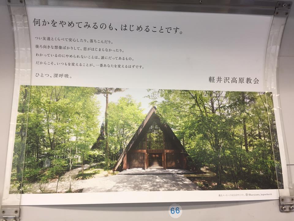 軽井沢高原教会の車内広告