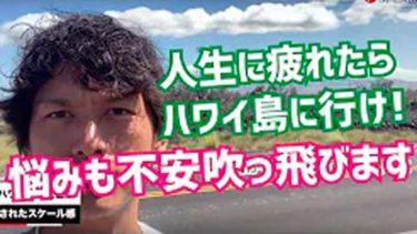 【ハワイ旅行】人生に疲れたらハワイ島に行け!悩みも不安も吹っ飛びます