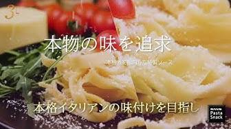 【3時のパスタ】 スリーズパスタスナック