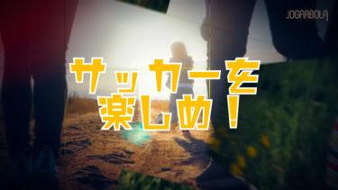 【MV】【JOGARBOLAイメージV】フィールドオブドリーム /吉田拓矢