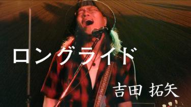 【MV】ロングライド/吉田拓矢