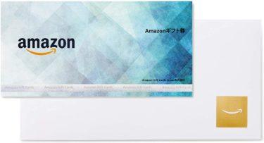 Amazonギフト券【5000円】